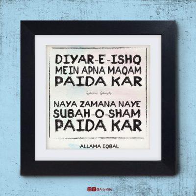 Dayar-e-Ishq-Mein-Apna-Maqam-Paida-Kar-Iqbal-Poster-Urdu-Poetry