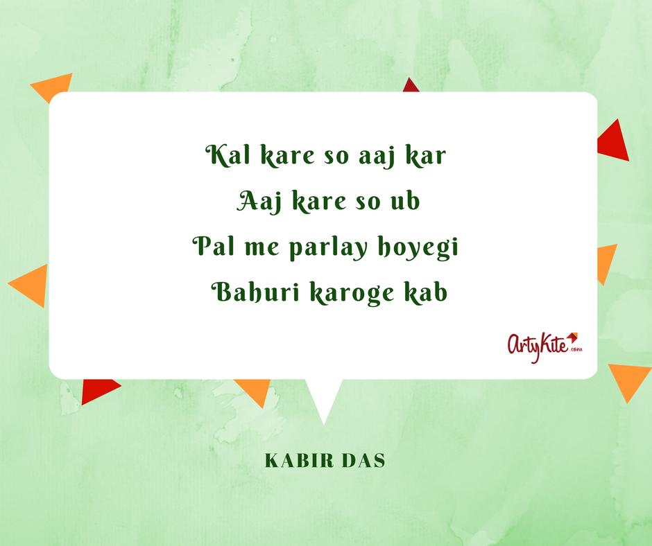 Kal kare so aaj kar- Kabir das