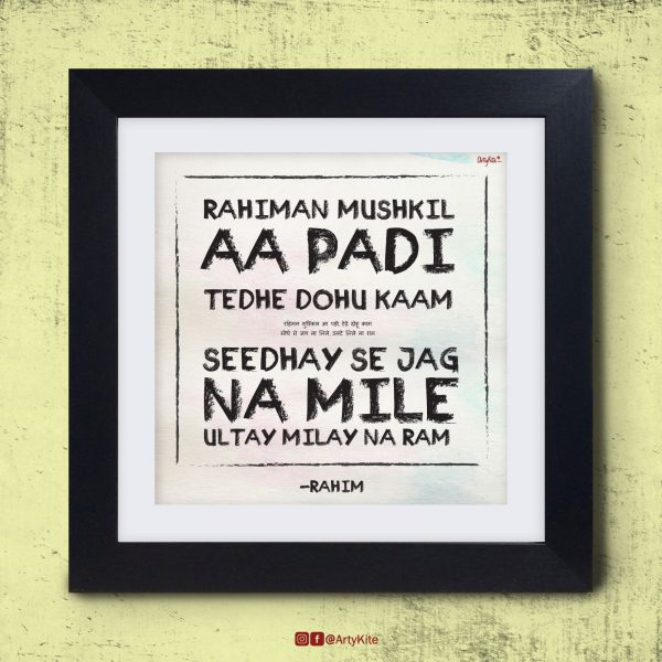 Rahiman-Mushkil-Aa-Padi|Rahim-Dohe-Poster|Artykite