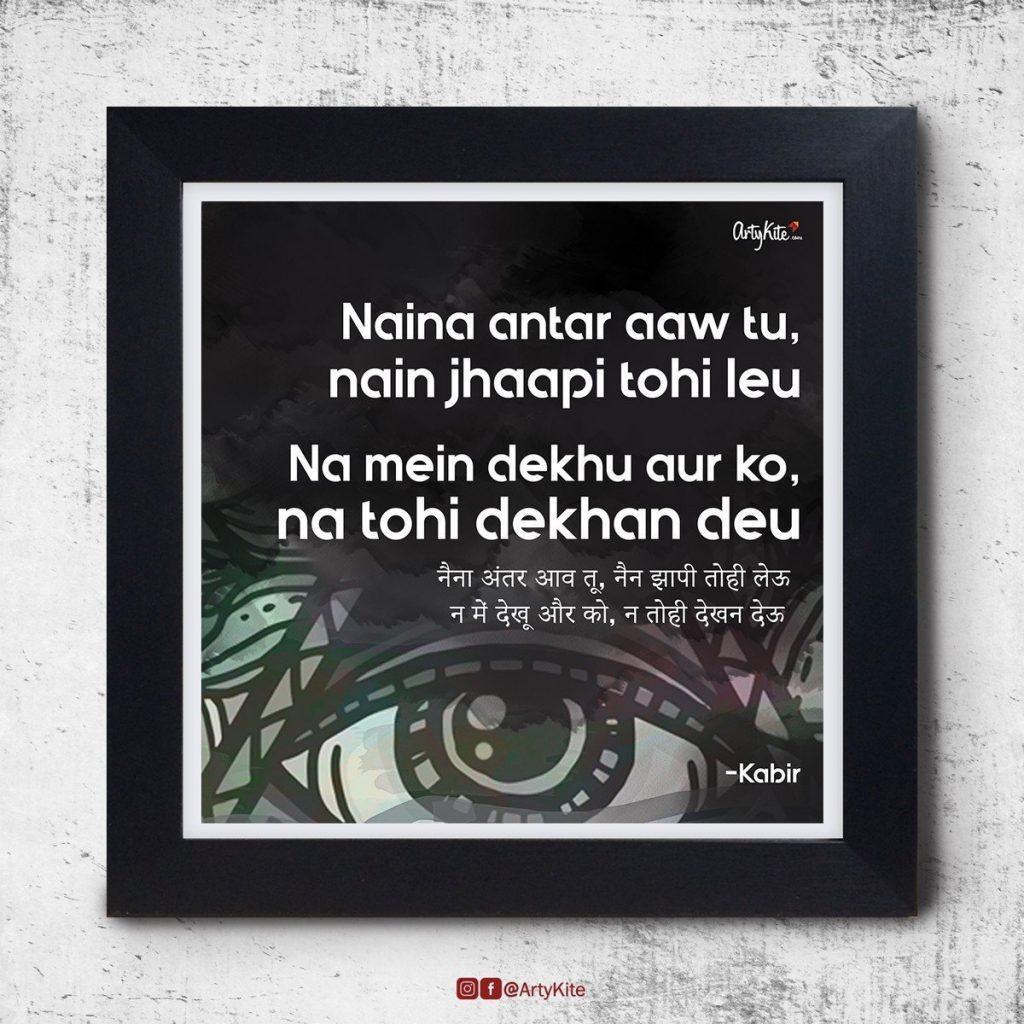 Naina-Antar-Aaw-Tu|Kabir-Dohe-Poster|Artykite