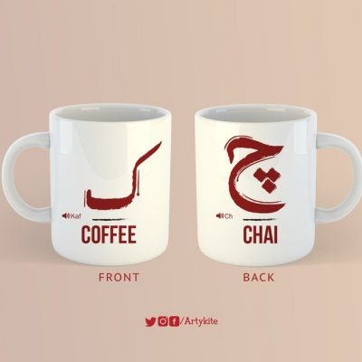 Chai-Coffee-Mugs-Urdu-Alphabets|Urdu-Literary-Gifts|Artykite