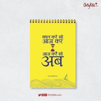 Kabir-Dohe|Funky-Notebooks|Artykite