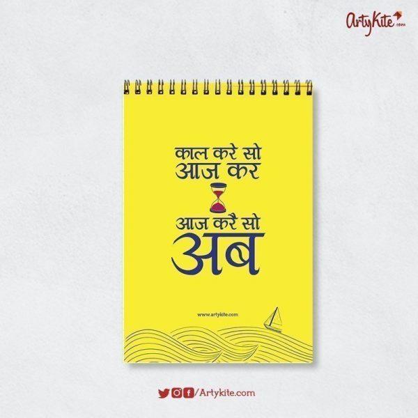 Kabir-Dohe Funky-Notebooks Artykite