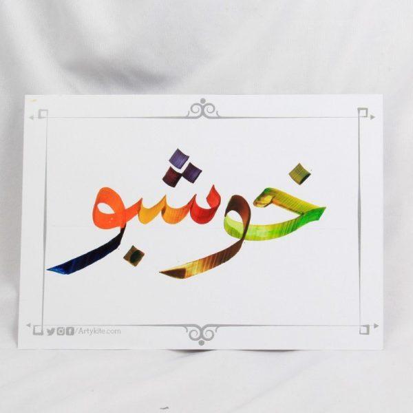 Name-in-Urdu Urdu-Calligraphy-Online Artykite