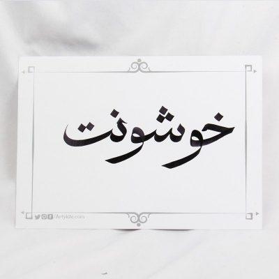 Name-in-Urdu|Urdu-Calligraphy-Online|Artykite