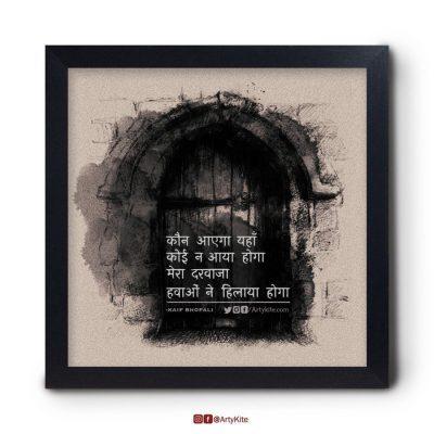 Kon-Ayega-Yahan|Urdu-Poetry-Posters|Artykite