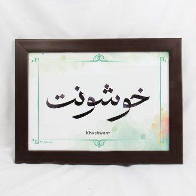 Urdu-Calligraphy- Artykite