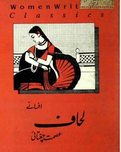 Lihaaf-Ismat-Chughtai|Gifts-for-Book-Lovers|Artykite