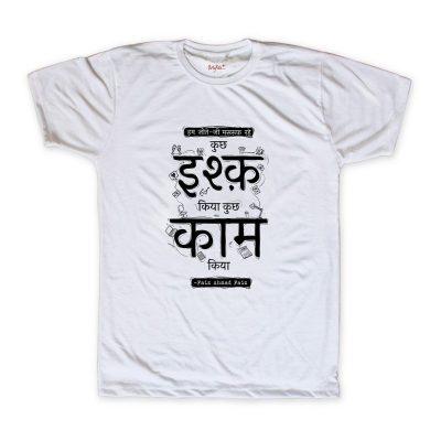 Faiz Ahmed Faiz- T-shirt-artykite
